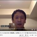 ダイヤモンド・プリンセス号船内の体制について語った岩田健太郎氏のYouTube動画