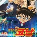 映画「名探偵コナン 紺青の拳」韓国は不買運動の影響でボイコットか