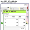 「JR東日本アプリ」では、コインロッカーの空き状況がリアルタイムで分かる