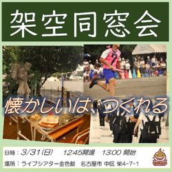 架空同窓会 in Nagoya