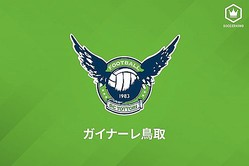鳥取、琉球からMFハモンを期限付き移籍で獲得「J2昇格に向け力になれるよう」