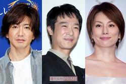 (左から)木村拓哉、堺雅人、米倉涼子