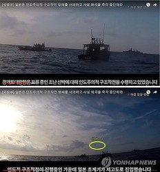 国防部が公開した映像=(聯合ニュース)