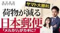 ヤマトに食われた日本郵便「不振」の真相【動画】