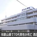 和歌山県で新型コロナ感染の70代男性が死亡 西日本では初めて