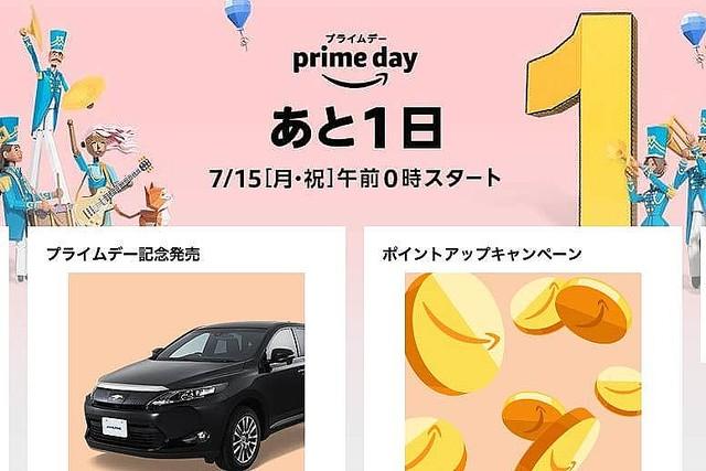 Amazonプライムデーは7月15日0時から。歴代最長の48時間開催で数十万点がセール対象
