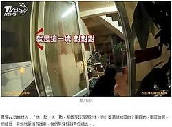 切断した指を探しに家に戻った女性(画像は『TVBS新聞網 2019年3月12日付「手指遭搶食家犬咬斷 婦奔路口攔警車求救」(圖/TVBS)』のスクリーンショット)