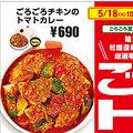 松屋の人気メニュー「ごろごろチキンのトマトカレー」、5月18日に復活