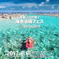 昨年1万人を熱狂させた水かけ祭り「WATERWARS」が今年もやってくる!
