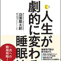 『人生が劇的に変わる睡眠法』(白濱龍太郎著・プレジデント社刊)