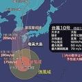 過去最強クラスの台風10号で大東諸島は停電か 今夜には沖縄も暴風域に