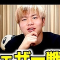 那須川天心がメイウェザー戦を語る「絶対に怒らせるな」と忠告されたワケ