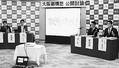 (写真)大阪青年会議所主催の公開討論会に出席する各党代表。右端は発言する辰巳氏=23日、大阪市内