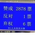 香港国家安全法が可決されたことを伝える地元テレビ