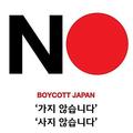 韓国で広がる日本製品「不買運動」 ユニクロは売上が17%減少