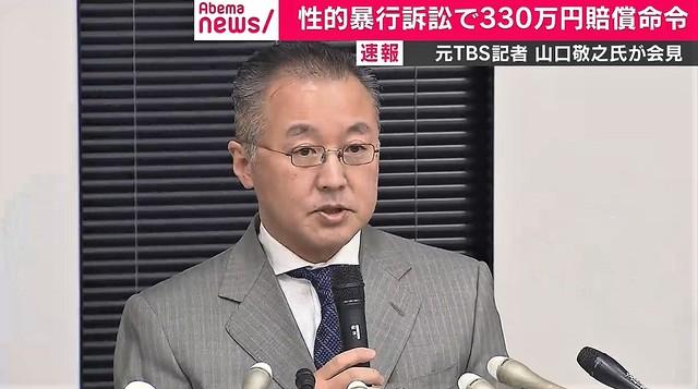 山口敬之氏、性暴力被害裁判の判決に「納得できない。すぐ控訴