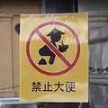 スウェーデンでは21日、同国を訪れる中国人を風刺する時事番組のパロディーが放送された。番組中では中国人に対する「大小便禁止」の標識(写真)も放送された。中国の駐スウェーデン大使館は22日、同番組を強く非難した。