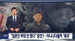 MBCで放映されたニュース via MBC YouTube CH