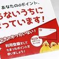 NTTドコモ 2020年3月中に失効したdポイントを4月に再進呈し期限延長