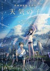 大ヒットスタート! (C) 2019「天気の子」製作委員会