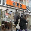 P&G出身の吉野家役員が変えた牛丼の売り方「コア&モア」戦略