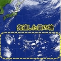 台風再び? 南海上に発達した雲