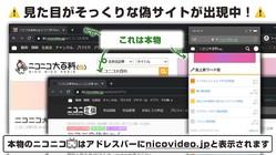 ニコニコ動画公式の注意喚起/画像はニコニコインフォから