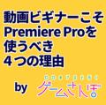 編集クオリティがグッとあがる!  動画ビギナーにこそ推したいAdobe Premiere Proのいいところ