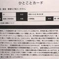 天津麻婆丼の値上げを追及する「ひとこと」カード(𝒀.𝑲𝒂𝒛𝒖𝒌𝒊.さん提供)