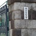 東京医科大の不正入試問題 訴訟などで121億円賠償の可能性も