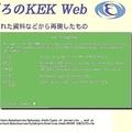 1992年9月30日、日本最初のホームページ公開 「KEK Information」