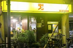 まるごと1斤の食パンをつかった衝撃のグラタン!台東区根岸の純喫茶「DEN」