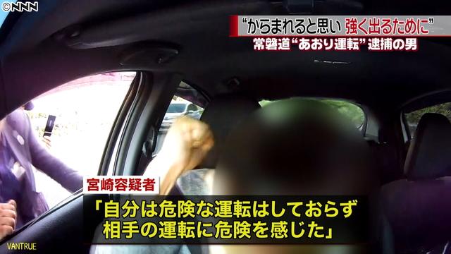 【あおり運転】宮崎容疑者「相手の運転に危険を感じた。からまれると思い、強く出るために自分から車を降りて行った」などと供述