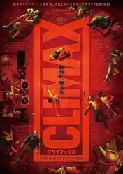 第71回カンヌ国際映画祭で賛否両論! (C)2018 RECTANGLE PRODUCTIONS-WILD BUNCH-LES CINEMAS DE LA ZONE-ESKWAD-KNM-ARTE FRANCE CINEMA-ARTEMIS PRODUCTIONS