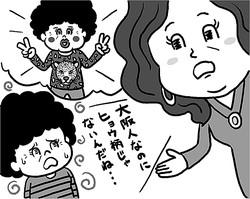 """""""大阪人あるある""""は幻想(イラスト/オオノマサフミ)"""