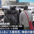 新型肺炎 2月16日までに患者数が増加しなければ日本国内は終息するか