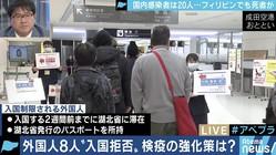来週末までに患者数が増えなければ日本国内は終息に? 新型コロナウイルスと危機管理体制の課題は