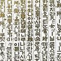 韓国の漢字廃止に「悲しい」