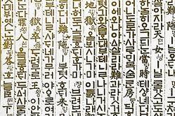 中国メディアは、韓国が漢字を廃止したことについて、「過去にとらわれて漢字を捨てざるを得なくなったのは、悲しい歴史」と残念がる記事を掲載した。(イメージ写真提供:123RF)