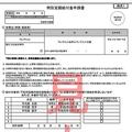 総務省「見本(様式1)特別定額給付金申請書」