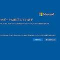 昨日サポートが終了したWindows 7 緩和策や移行方法をおさらい