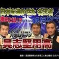 世界チャンピオン3人が具志堅用高の凄さを語る 珍エピソード続出