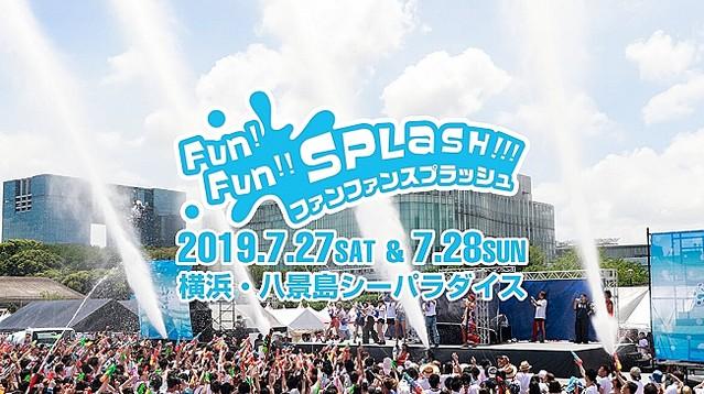 [画像] ずぶ濡れ必至の日本最大級水かけ祭り | ファンファンスプラッシュ2019