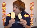 かじるバターアイス 本物と比較
