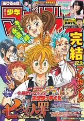 『七つの大罪』最終回が掲載された『週刊少年マガジン』17号 (C)講談社