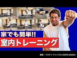 【動画】自宅でできる6種目 前田健太が教えるトレーニングメニュー