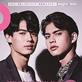 Bright(右) とWin(左)『タイドラマガイドD』(東京ニュース通信社)