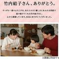「竹内結子さん、ありがとう」サッポロ一番が追悼サイトで動画公開