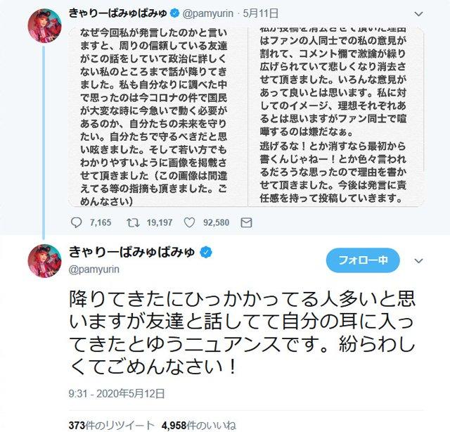きゃ りー ぱみゅ ぱみゅ 炎上