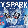 日本コカ・コーラ史上最強 強炭酸水「アイシー・スパーク」発売